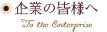 芦屋フィニッシングスクール:企業の皆様へ