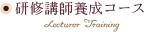 芦屋フィニッシングスクール:研修講師養成コース