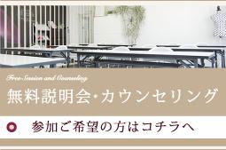 芦屋フィニッシングスクール:無料説明会/カウンセリング