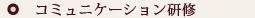 芦屋フィニッシングスクール:コミュニケーション研修
