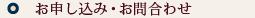 芦屋フィニッシングスクール:お問合わせ
