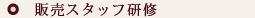 芦屋フィニッシングスクール:販売スタッフ研修
