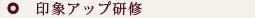 芦屋フィニッシングスクール:印象アップ研修